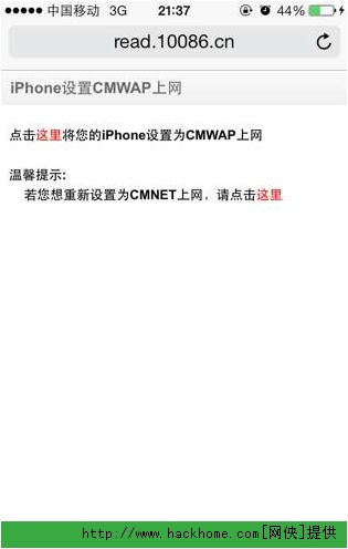 苹果ios移动cmwap接入点有效图文教程[多图]图片2_嗨客手机站