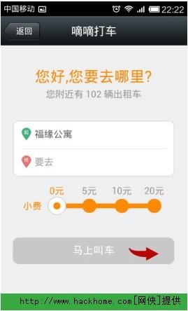 《嘀嘀打车》怎么打车付款? 嘀嘀打车微信支付图文教程[多图]图片2_嗨客手机站