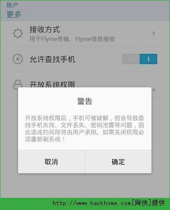 魅族flyme3.4.1一键root图文教程图片2