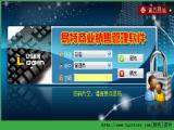 易特商业销售管理软件破解版 v4.1 安装版