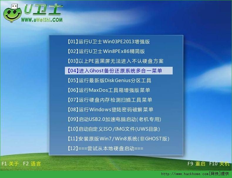 u卫士(超级u盘启动盘制作工具)官方版 v5.0 安装版