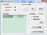 PHP调试环境工具 phpStudy 简体中文官方 V2014 安装版