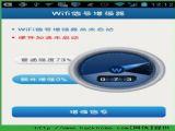 Wifi信号增强器官网pc电脑版 v5.0.0