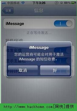 苹果IPhone手机imessage无法激活手机号解决方法[图]图片1