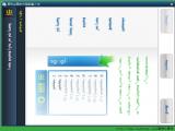 蒙科立蒙古文输入法  最新版  V2014 安装版