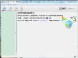 开源虚拟机软件 VirtualBox官方免费版 V4.3.16 安装版