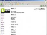 web服务器工具 kangle V3.2.7 安装版