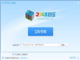 好压压缩工具(HaoZip) 官方正式版 V4.3 安装版