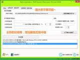 暴力破解加密RAR文件的工具 RAR Password Enumerator  v5.0.0.0 绿色版