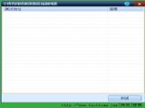 小烤包网络测速器在线测网速免费版 v1.0 绿色版