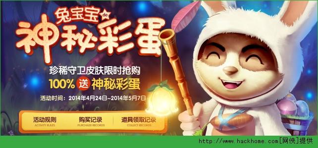 lol兔宝宝的神秘彩蛋活动官方地址 兔宝宝的神秘彩蛋活动介绍[多图]图片1