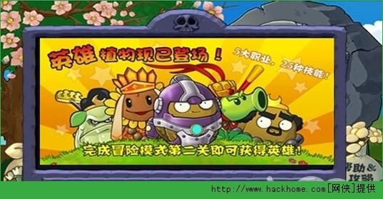 9植物大战僵尸无尽版破解版一款加入了非常多新中国