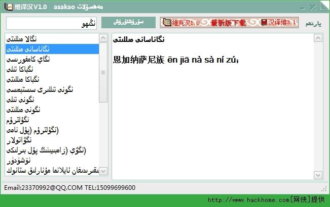 维译汉(维吾尔语翻译器)免费版 v1.0 绿色版
