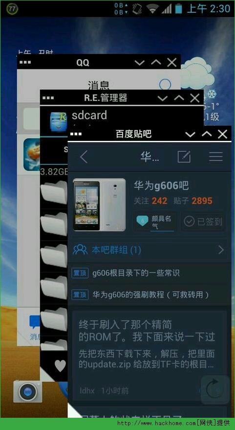 安卓手�C分屏多窗口�D文教程 可以�你在玩游�虻�r候做其他事[多�D]�D片1