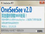 wifi密码查看器 OneSeeSee 免费版 v2.0 绿色版