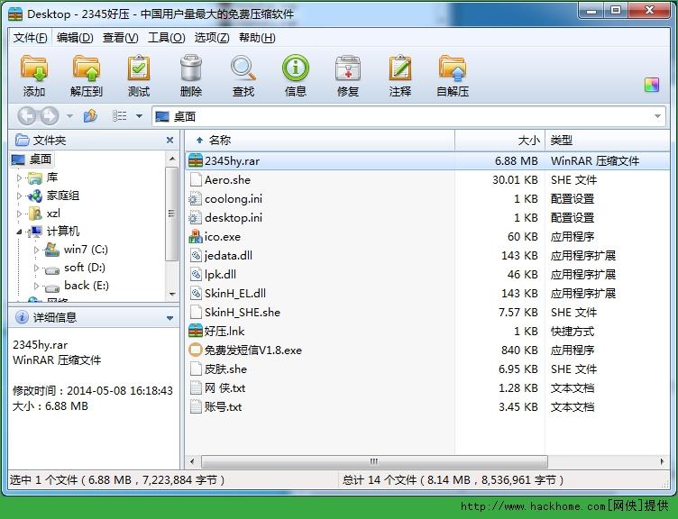好压解压软件怎么用_2345好压64位官网下载_2345好压官网精简版(64位) v4.3 安装版 - 嗨客 ...