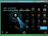 《BlueStacks安卓模拟器》Mac OS X 最新官网中文版 V0.2.3.151 安装版