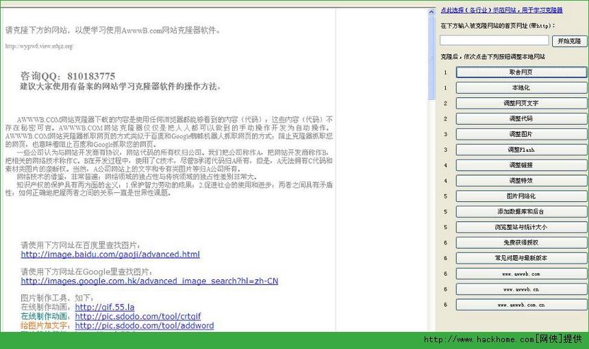 网站克隆器官方最新版图1: