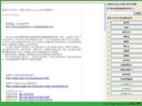 网站克隆器官方最新版 v2.0 安装版