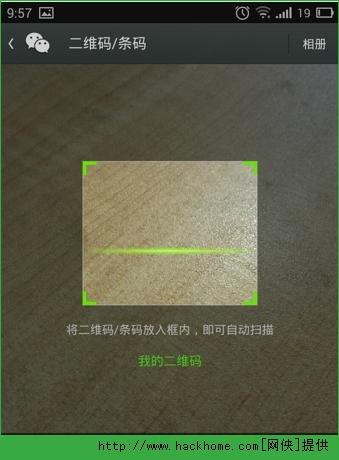 微信扫一扫无法获取摄像头数据解决方法[多图]图片4