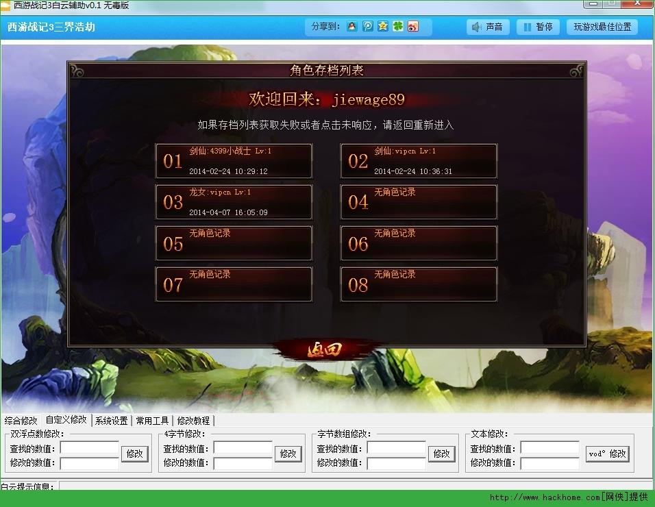 4399西游战记3白云辅助最新版图2: