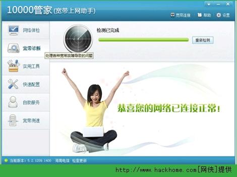 中国电信微服下载,微服(电信宽带上网助手)官方版