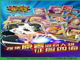 梦想海贼王官网PC电脑版 v1.7