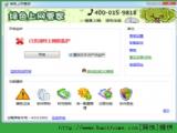 绿色上网管家官方版 v5.3.0.1002 安装版