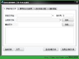 程序安装包制作工具 v1.0 绿色版
