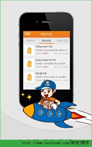 人人快递IOS手机版app图3: