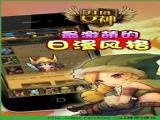 刀塔女神官网电脑版 v2.2.0