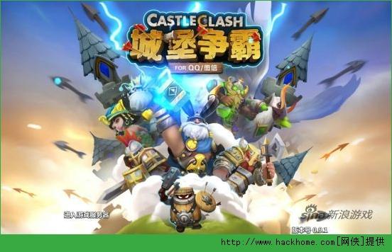 城堡争霸和部落战争COC哪个更好玩? 城堡争霸和部落战争COC对比图文评测[多图]图片1_嗨客手机站