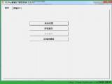 8UFTP智能扩展服务端工具官方版 v2.9.0.0 绿色版