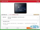 京东商城电脑客户端 v3.6.3