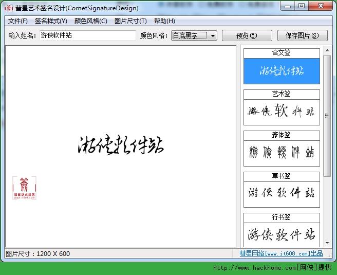 一笔签名设计软件免费版图2