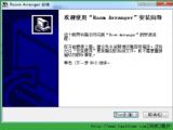 户型图设计软件(Room Arranger)中文版 v7.5.3.424 安装版