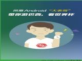 凤凰新闻pc电脑版 v4.3.2