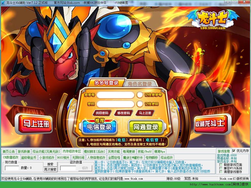 龙斗士Xk辅助官方最新版图1: