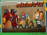真正男子汉游戏电脑版 V1.5.0