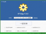 btdigg搜索器官方正式版 v2014 安装版