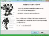 远程机器人官方版 v1.0.0.1 安装版