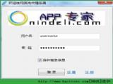 逆代理宽带建站官方版 v1.0.5 绿色版