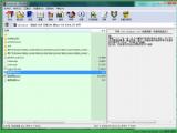 双赛ISO平台搭建辅助软件 v2.0 绿色版