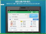超速wifi官网安卓版 v1.11