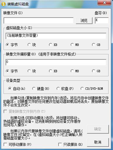 虚拟磁盘驱动器 ImDisk Virtual Disk Driver 中文免费版 V1.8.3 安装版