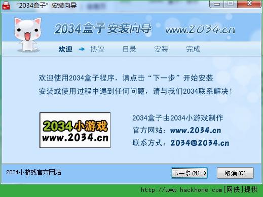 2034游戏盒子官网版图4: