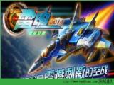 雷电2014雷霆版破解修改电脑PC版 v3.2.1
