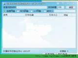 战争贩子网盘资源搜索器免费版 v1.0 绿色版