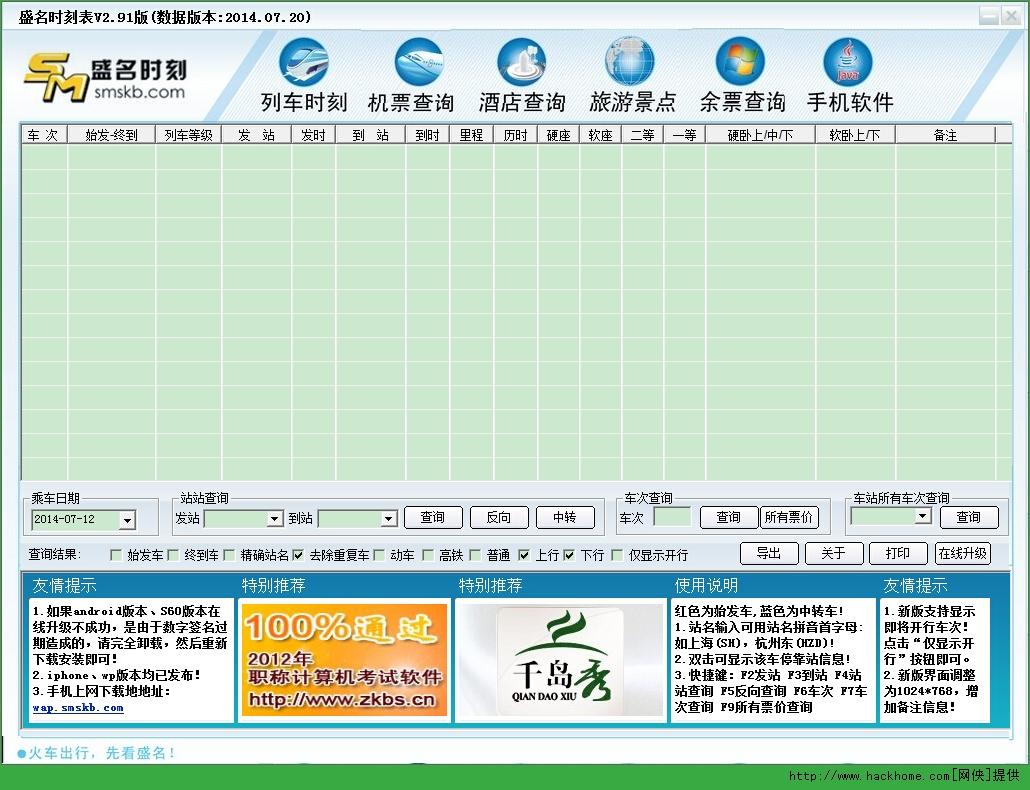 从新沂到苏州的火车车次、时间和票价
