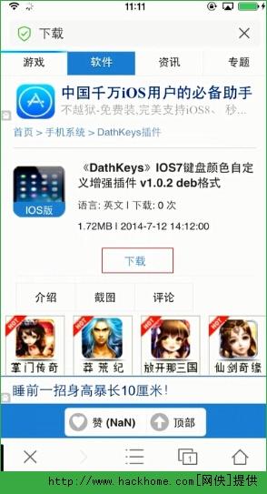 苹果ios插件deb格式源文件免cydia安装图文教程[多图]